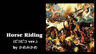 the HIATUSさんのHorse Ridingをファミコン風ピコピコ音で奏でてみた