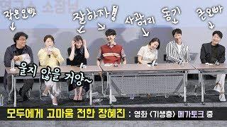 동료 배우들의 따뜻함을 고백하는 장혜진 배우 : 영화 기생충 메가토크 GV : 메가박스 MX관 190531