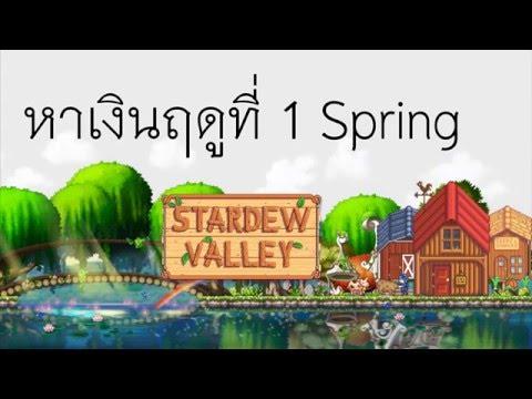 Stardew Valley หาเงิน โดยการปลูกผัก หน้า Spring
