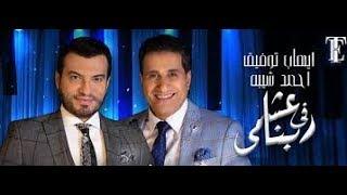 أحمد شيبه و ايهاب توفيق فى أغنيه عشمى فى ربنا