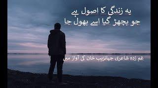 ye zindagi ka usool hy Sad Poetry in urdu/Hindi By Jahanzaib Khan