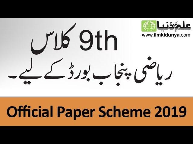 9th Maths Paper Pairing Scheme 2019 | Maths Paper Scheme 2019