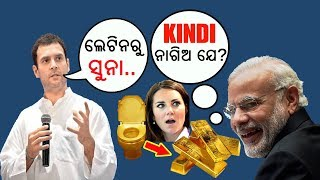 Odia Comedy Video | Rahul Gandhi, Narendra Modi | New Odia Comedy Video, Download Latest Odia Comedy