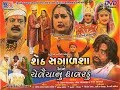 SHETH SAGADASHA ANE CHELAIYA NU HALARDU | Full Gujarati Movie 2017