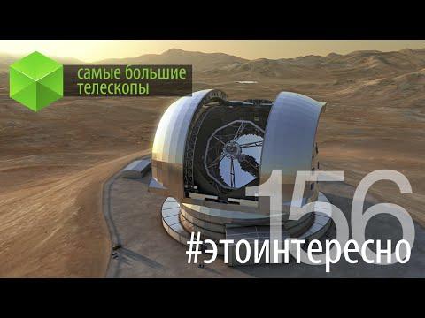#этоинтересно | Выпуск 156: Самые большие телескопы. Часть 2