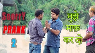 Saying SORRY to STRANGERS | Sorry PRANK 2 | मुझे माफ़ कर दो | PRANK in INDIA | Chetan #thebakchod