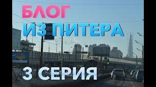 Поездка в Питер | Где лучше в Литве или в России? | 3 серия ФИНАЛ