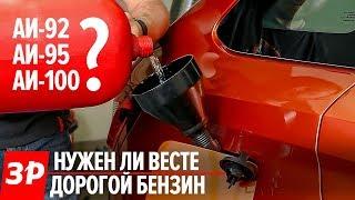 92-й, 95-й или 100-й - стоит ли переплачивать за бензин?