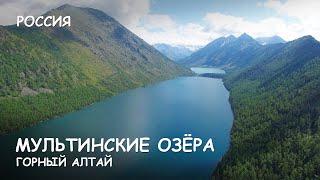 Мир Приключений - Горный Алтай. Мультинские озера. Самые красивые места Алтая. Great Altai Russia.(Фрагмент из фильма: