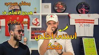 رمضان صبحي: ف يوم م الأيام هرجع الأهلي.!!!| الهستيري