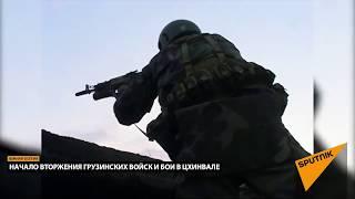 Август 2008-го. Архивные кадры начала вторжения грузинских войск в Южную Осетию