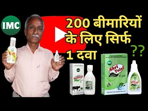 IMC Shri tulsi & Goumutra live practical || Water purified in 2 seconds|