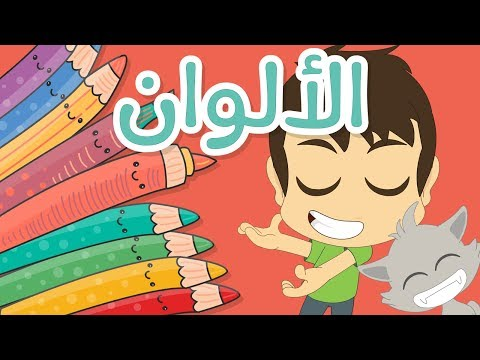تعليم الألوان للأطفال باللغة العربية | تعلم الألوان  مع زكريا - أحمر, أخضر, أزرق, أصفر, أسود...
