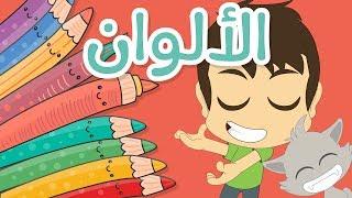 تعليم الألوان للأطفال باللغة العربية   تعلم الألوان  مع زكريا - أحمر, أخضر, أزرق, أصفر, أسود...