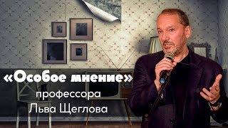 Особое мнение //  Лев Щеглов / 05-06-19
