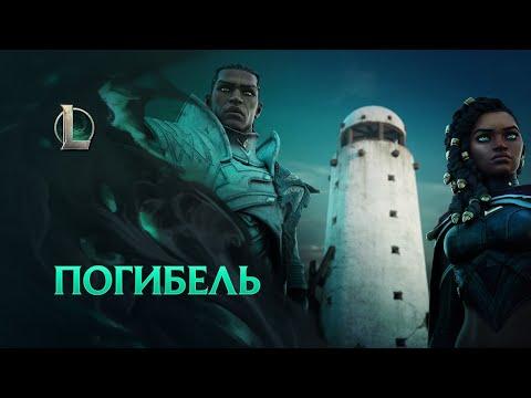 Погибель | Кинематографический ролик сезона 2021 – League of Legends