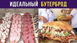 Приколы и мемы. Правильный бутерброд | Мемозг #41