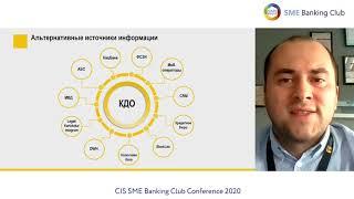 CIS20: Кредитный документооборот