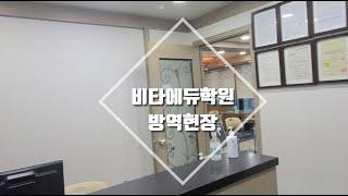 성남 상대원 '비타에듀학원' 방역현장