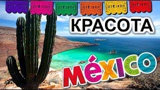 видео Путешествие в Мексику или что посмотреть в Мексике?