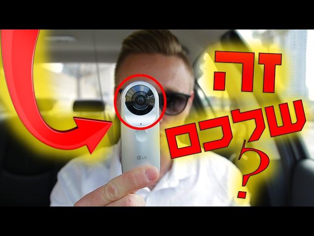 יש מצלמה שיכולה להיות שלכם !