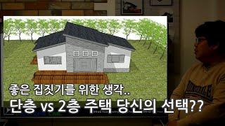 전원주택 단층 vs 2층 주택 건축비용 비교