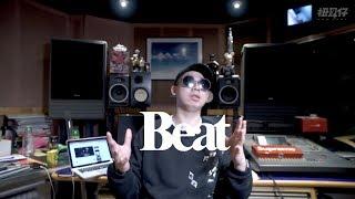 【怎樣數beat?】hiphop剝殼 第2集:Beat (feat. MastaMic)