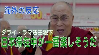 【海外の反応】ダライ・ラマ法王猊下「日本滞在中が一番楽しそうだ」 日本を満喫する姿が話題に thumbnail