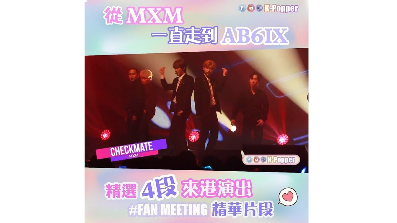 【 #MXM to #AB6IX 】回顧4段來港FanMeeting 之 精彩時刻 | K-Popper FanCam