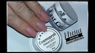 ❤ НАРАЩИВАНИЕ ногтей гелем ❤ гель COSMOPROFI ❤ Дизайн ногтей гель лаком ❤