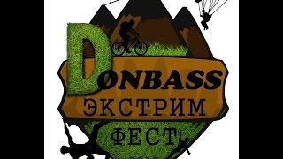 Донбасс Экстрим Фест 9 - 11 сентября 2016