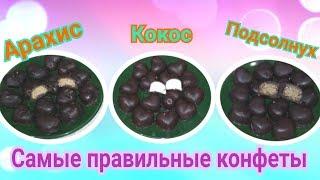 Самые полезные конфеты ПП