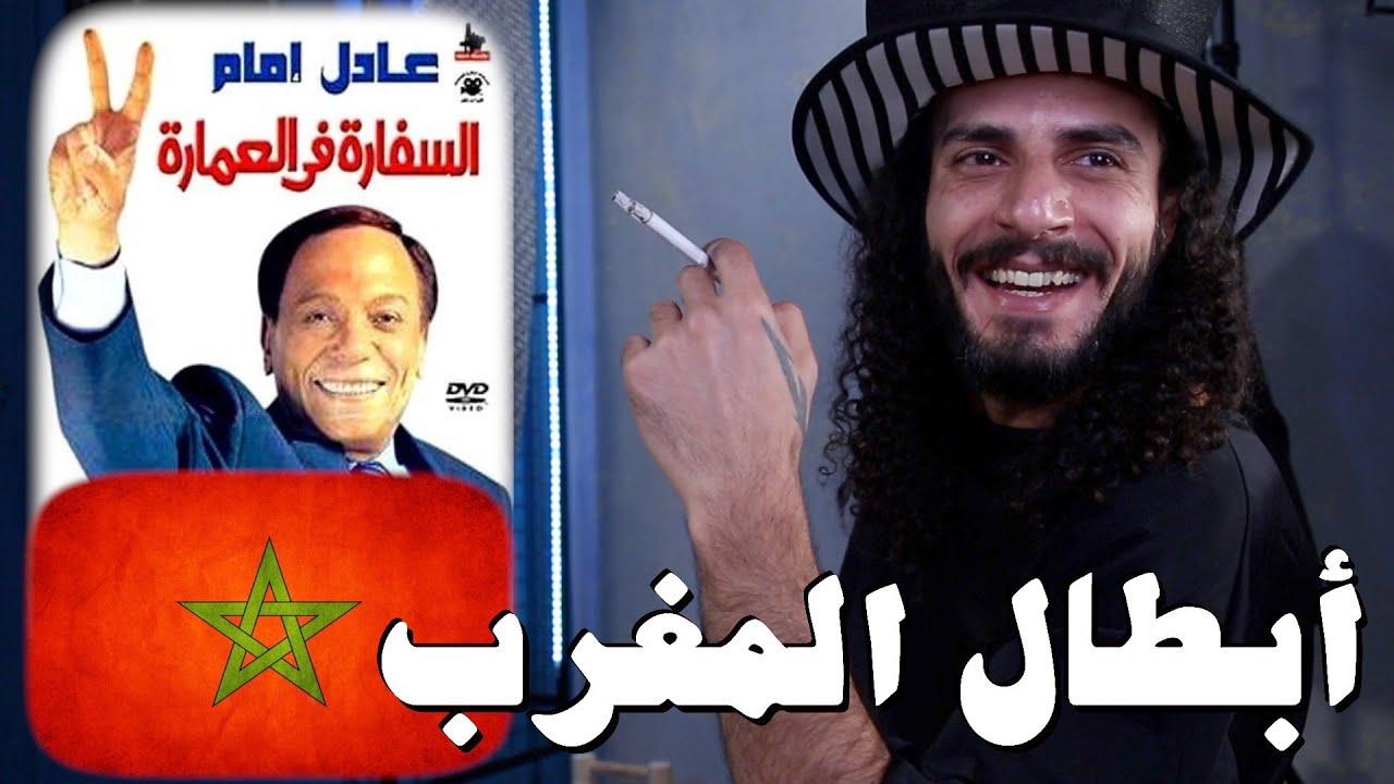 فيلم السفارة في العمارة الحقيقي | أهل المغرب الأبطال ضد سفير الأحتلال