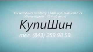 шины резина покрышки зимние летние из Европы в Казани(, 2015-08-31T11:11:02.000Z)