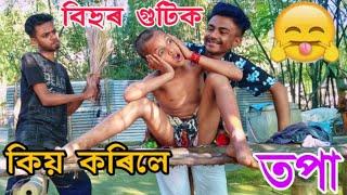 কিয় তপা হল বিহুৰ গুটি//Assamese new comedy videos//Assamese new funny videos//Father and son comedy/