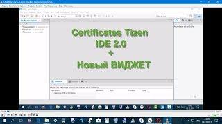 Ошибки Tizen IDE 2.0 Часть 2\Виджет ZFilmHD\Сертификат Tizen