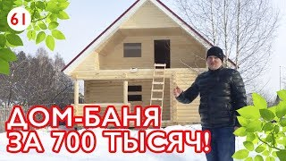 видео Сруб дома-бани 6х6