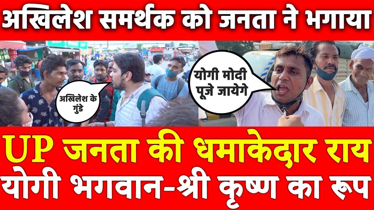UP Election 2022 | Yogi Adityanath vs Akhilesh Yadav | Public opinion Poll BJP SP BSP Owaisi Tikait