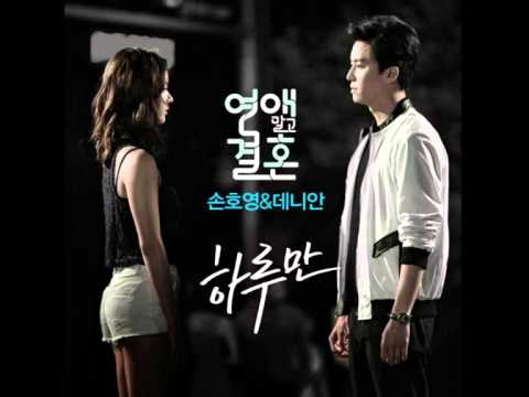 Lirik lagu han groo ost marriage not dating