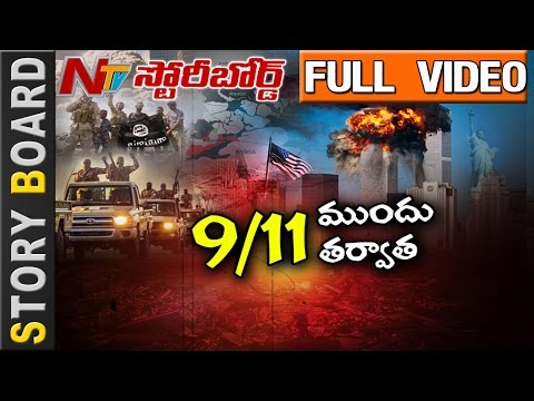 What happened 'Before and After' 9/11 Incident ? || Story Board || Full Video || NTV