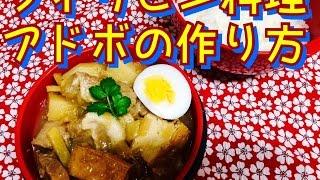 【お弁当】【フィリピン料理】Japanese Bento3~アドボ~