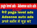 how to add page level ads on blog | adsense auto ads by SEO in Hindi
