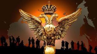 Кому нужна Монархия. В.В. Пякин о  фильме Матильда, и роли Поклонской.