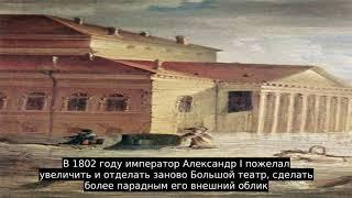 Смотреть видео Большой театр (Санкт-Петербург) онлайн