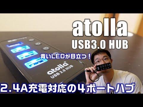 atolla usb3.0ハブ をレビュー 2.4A充電対応の青いLEDがカッコいいUSBハブ