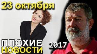 Вячеслав Мальцев | Плохие новости | Артподготовка | 23 октября 2017