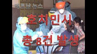 호치민시 총 8건의 확진자 하이퐁 한국인근로자 2차 음성판정