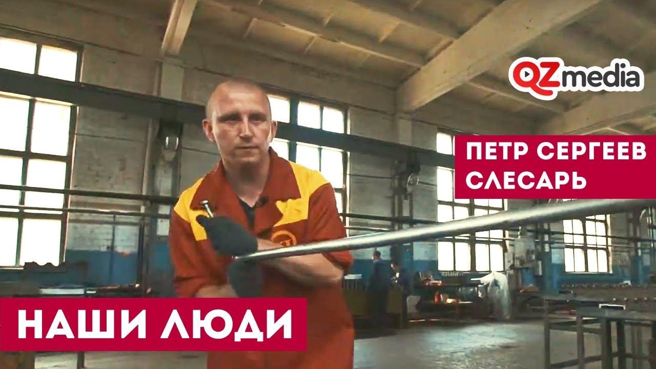 Наши Люди / Петр Сергеев. Слесарь