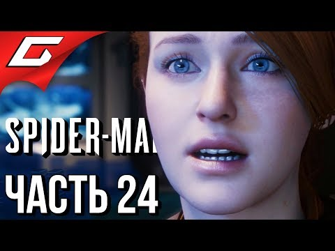 SPIDER MAN PS4 (2018) ➤ Прохождение #24 ➤ ЛАБОРАТОРИЯ ОЗБОРНА