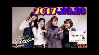 大家志津香のエン活!20171030ゲスト出演 堀くるみ 清井沙希 春名真依 1...